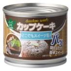 トーヨーフーズ どこでもスイーツ缶 カップケーキ チョコ風味 1缶
