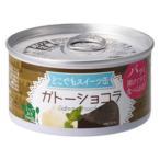 トーヨーフーズ どこでもスイーツ缶 ガトーショコラ 1缶