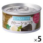 トーヨーフーズ どこでもスイーツ缶 ガトーショコラ 5缶