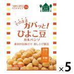 トーヨーフーズ そのままガバッと  ひよこ豆(パウチ) 5個