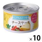 トーヨーフーズ どこでもスイーツ缶 チーズケーキ 10缶