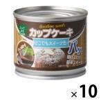 トーヨーフーズ どこでもスイーツ缶 カップケーキ チョコ風味 10缶