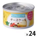 トーヨーフーズ どこでもスイーツ缶 チーズケーキ 24缶