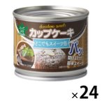 トーヨーフーズ どこでもスイーツ缶 カップケーキ チョコ風味 24缶