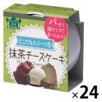 トーヨーフーズ どこでもスイーツ缶 抹茶のチーズケーキ ミニ 24缶