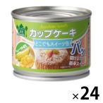 トーヨーフーズ どこでもスイーツ缶 カップケーキ フルーツミックス 24缶