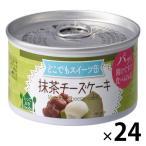 トーヨーフーズ どこでもスイーツ缶 抹茶のチーズケーキ 24缶