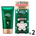 atrix(アトリックス) ハンドクリーム ビューティーチャージ プレミアム 桜の香り 60g 2個 花王