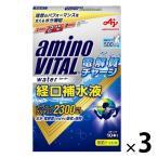 アミノバイタル 電解質チャージウォーター(10本入) 3箱 味の素 アミノ酸 サプリメント