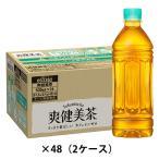 【セール】コカ・コーラ 爽健美茶 ラベルレス 500ml 1セット(48本)