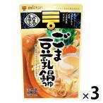 【ワゴンセール】ミツカン 〆まで美味しいごま豆乳鍋つゆ ストレート 750g 3個