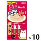 いなば CIAO(チャオ)ちゅ〜る まぐろ 国産(14g×4本)10袋<ちゅーる チュール>キャットフード 猫 おやつ