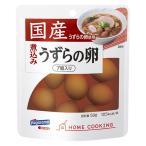 はごろもフーズ ホームクッキング 煮込みうずらの卵(国産)料理素材・パウチ 1袋