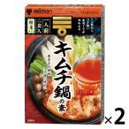 ミツカン キムチ鍋の素 2個