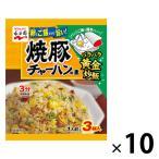 永谷園 焼豚チャーハンの素 10袋