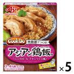 味の素 Cook Do(クックドゥ) おかずごはん アジアン鶏飯用 5個 チキンライス 炊き込みごはんの素