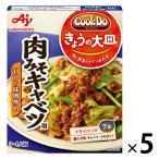味の素 CookDo(クックドゥ) きょうの大皿 肉みそキャベツ用 3〜4人前 5個