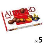 明治 アーモンドチョコレート 5箱 チョコレート お菓子