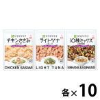 お買い得セット キユーピー サラダクラブ 豆と雑穀入り3種アソート(チキンささみ・ライトツナ・豆と穀物10種ミックス)各10個 計30個
