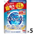 トップ スーパーナノックス(NANOX) 詰め替え 超特大 1230g 1セット(5個入) 衣料用洗剤 ライオン