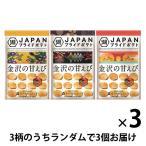 湖池屋 JAPAN PRIDE POTATO 金沢の甘えび 3袋 スナック菓子 ポテトチップス