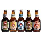 クラフトビール (飲み比べ)(ロハコ限定)常陸野ネストクラフトビール 330ml 1セット(5本:各種1本) 木内酒造 お歳暮