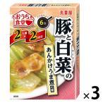 丸美屋 おうち食堂 豚と白菜のあんかけうま煮の素 3箱 料理の素