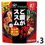 ヤマサ醤油 ご飯がススムキムチ鍋つゆ ミニパック 1人前×3袋入 濃縮タイプ 3個
