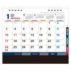 2021年 卓上カレンダー プラスワンインデックス 154×180mm サンギョウ