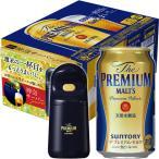 ビール プレミアムビール (数量限定)(おまけ付き)(神泡サーバー付)ザ・プレミアム・モルツ(プレモル) 350ml 1箱(12本入)
