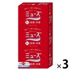 ミューズ 石鹸 レギュラー 95g 1セット(3個入×3パック) レキットベンキーザー・ジャパン