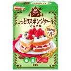 日清フーズ 日清 おうちスイーツ しっとりスポンジケーキミックス (200g) 1個 製菓材 手作りお菓子 バレンタイン