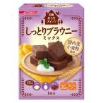 日清フーズ 日清 おうちスイーツ しっとりブラウニーミックス (150g) 1個 製菓材 手作りお菓子 バレンタイン