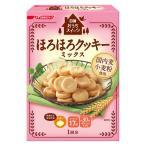 日清フーズ 日清 おうちスイーツ ほろほろクッキーミックス (200g) 1個 製菓材 手作りお菓子 バレンタイン
