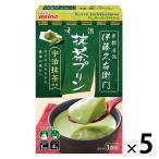 日清フーズ 伊藤久右衛門 宇治抹茶プリン (50g) 5個 製菓材 手作りお菓子