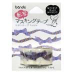 Bande(バンデ) 転写マスキングテープ リボン パープル 紫 BDA514 西川コミュニケーションズ