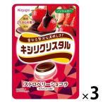 春日井 キシリクリスタル ストロベリーショコラ 3袋 お菓子 飴 キャンディ のど飴