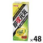 即攻元気ドリンクアミノ酸&ローヤルゼリーレモンエナジー風味 1セット(48本) 明治 栄養補助ゼリー