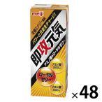 即攻元気ドリンクアミノ酸&ローヤルゼリー栄養エナジー風味 1セット(48本) 明治 栄養補助ゼリー