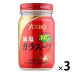 鶏がらスープの素 業務用 減塩ガラスープ 110g 3個 ユウキ食品