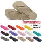 havaianas ハワイアナス SLIM SOLID 4000030 スリム サンダル ビーチサンダル 草履 男女兼用 レディース メンズ