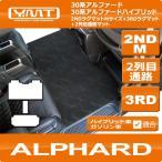 ショッピング新型 新型アルファード 2NDラグマットMサイズ+3RDラグマット+2列目通路マット YMTシリーズ 30系アルファード 30系アルファードハイブリッド対応