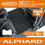 新型アルファード セカンドラグマットM YMTシリーズ 30系アルファード 30系アルファードハイブリッド対応