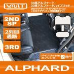 新型アルファード 2NDラグマット サイドプロテクトver.+3RDラグマット+2列目通路マット YMTシリーズ 30系アルファード 30系アルファードハイブリッド対応