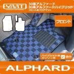 新型アルファード フロント用フロアマット YMTシリーズ 30系アルファード 30系アルファードハイブリッド対応