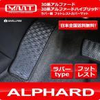 新型 アルファード ラバー製フットレストカバーマット YMT製 30系アルファード 30系アルファードハイブリッド