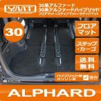 新型アルファード フロアマット+ステップマット+トランクマット YMTシリーズ 30系アルファード 30系アルファードハイブリッド対応