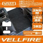 新型ヴェルファイア 2NDラグマットMサイズ+3RDラグマット+2列目通路マット YMTシリーズ 30系ヴェルファイア 30系ヴェルファイアハイブリッド対応
