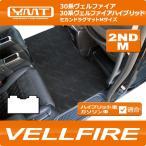 新型ヴェルファイア セカンドラグマットM YMTシリーズ 30系ヴェルファイア 30系ヴェルファイアハイブリッド対応