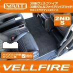 新型ヴェルファイア セカンドラグマットS YMTシリーズ 30系ヴェルファイア 30系ヴェルファイアハイブリッド対応